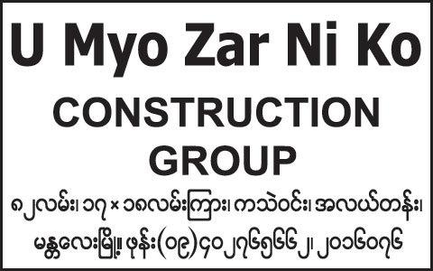 U-Myo-Zar-Ni-Ko(Construction-Services)_0143.jpg