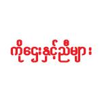 Ko Htay & BrotherCar Workshops