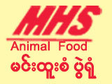 Min Htoo SanAnimal Feeds