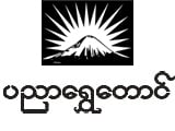Pyin Nyar Shwe Taung (Book Publishers & Distributors)