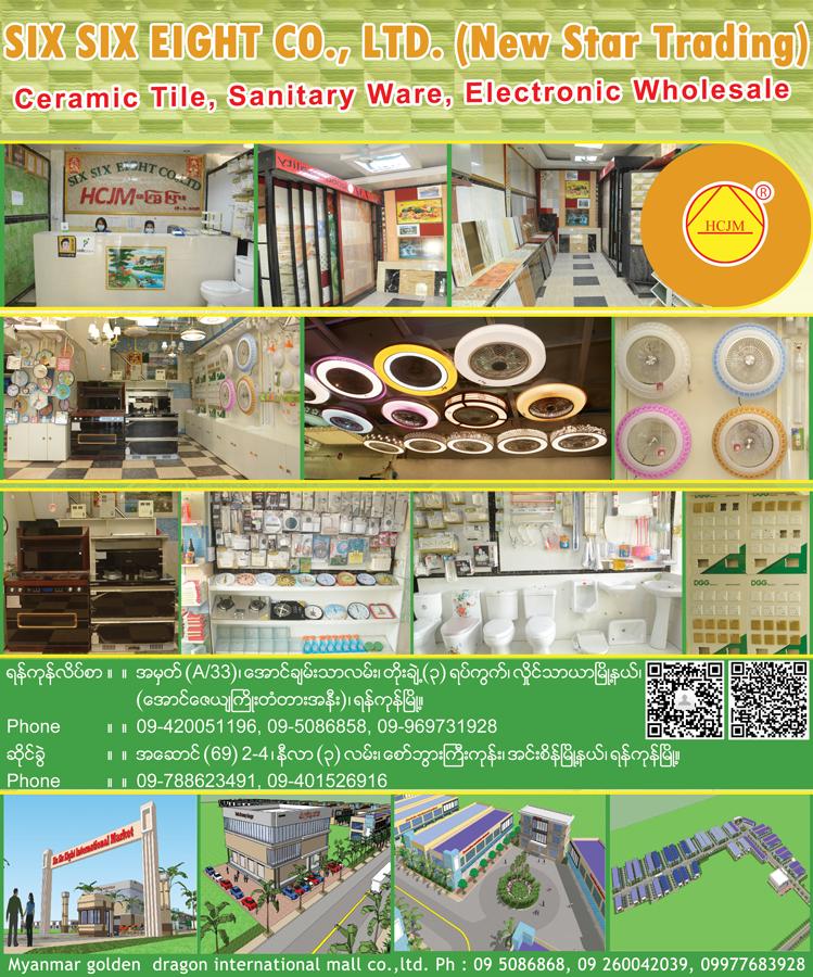 Six-Six-Eight-Co-Ltd-(New-Star)-Ceramic-Tile_Building-Materials_(E)_891.png