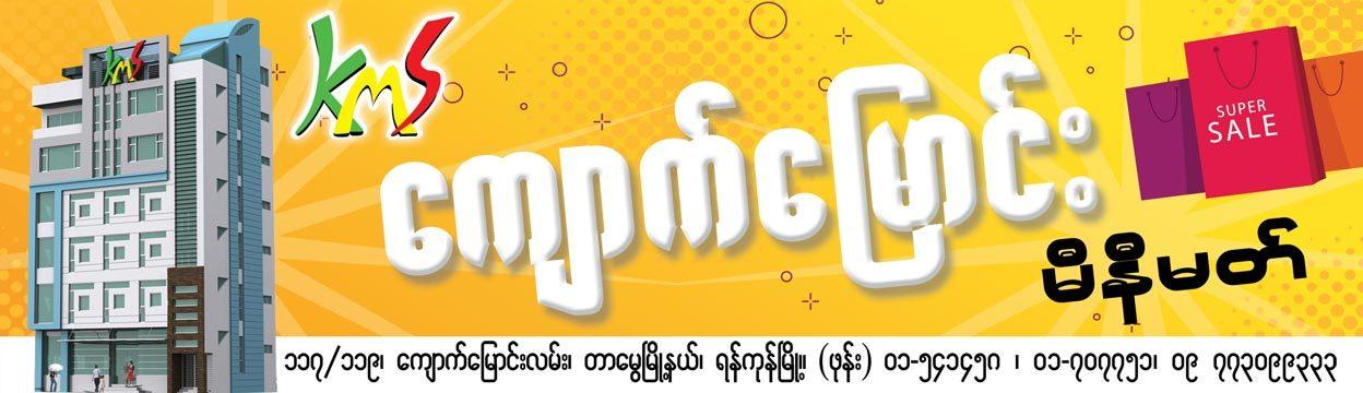 Kyauk-Myaung_Mini-Markets_1030.jpg