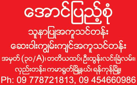 Aung-Pyae-Sone_Nurse-Aid-Training-Centre_1558.jpg