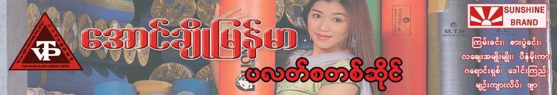 Aung Cho Myanmar