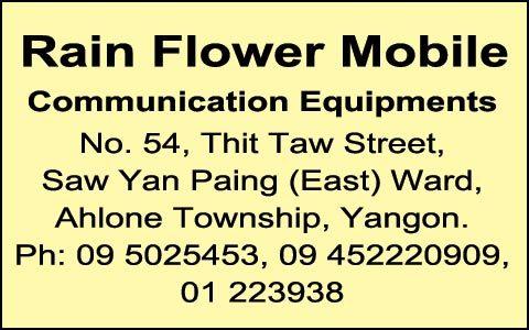 Rain-Flower-Mobile_Communication-Equipments_4506.jpg