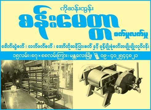 San-Myittar(Industrial-Constructors-Equipment-&-Supplies)_0417.jpg