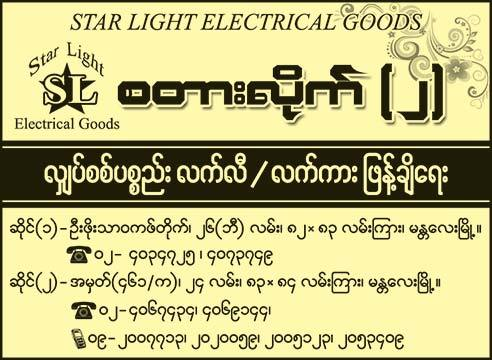 Star-Light-2(Electronic-Equipment-Sales-&-Repairing)_0345.jpg