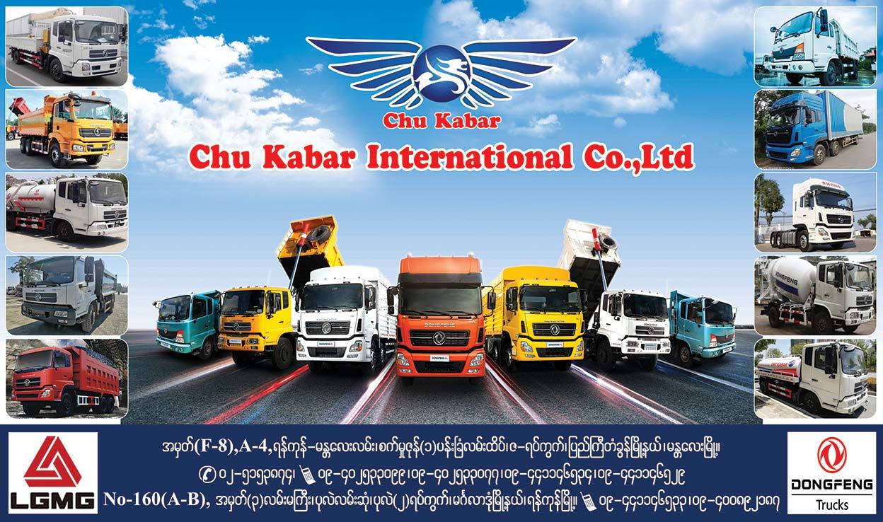 CHU-KABAR-International-Co-Ltd(Car-Manufactures)_0191.jpg