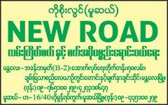 New-Road(Machinery-&-Spare-Parts-Dealers)_0318.jpg