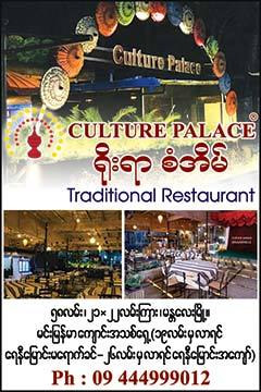 Culture-Palace-Traditional(Restaurants)_0420.jpg