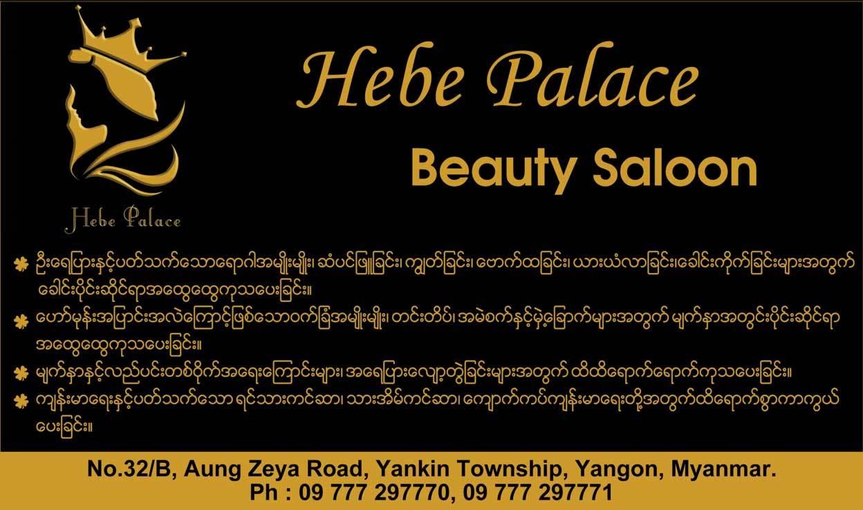 Hebe-Palace_Beauty-Parlours_(B)_4706.jpg