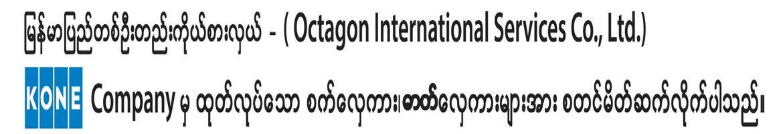 Octagon International Services Co., Ltd.