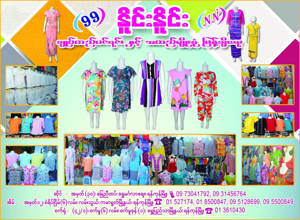 99 (Nine Nine)_Fashion Shops_(F)_1505 copy.jpg