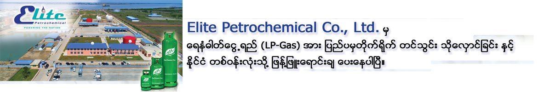 ELPC (LPG) Co., Ltd.