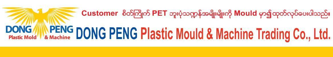 Dong Peng Plastic Manufacturing Mould and Machine Trading Co., Ltd.