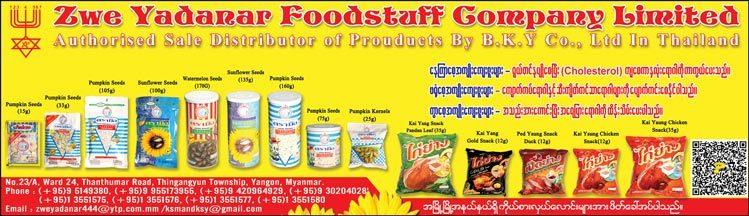 Zwe-Yadanar-Foodstuff_Foodstuffs_(E)_1953.jpg