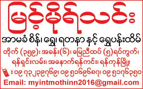Myint-Moh-Thin_Gold-shops-&-Goldsmiths_1888.jpg