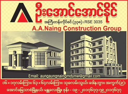 U-Aung-Aung-Naing(Construction-Services)_0371.jpg