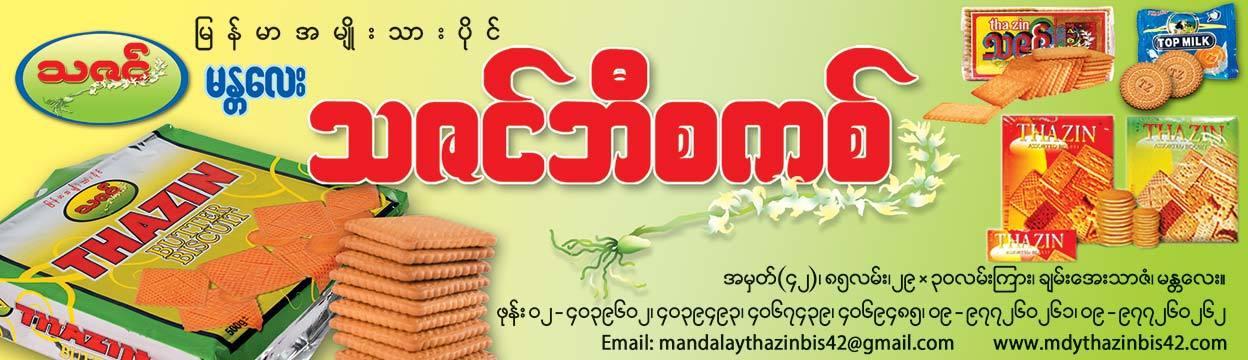 Thazin(Biscuits(Manu-&-Dist)_0237.jpg