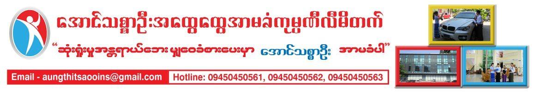 Aung Thitsa Oo Insurance Co., Ltd.