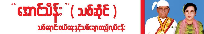 Aung Thein