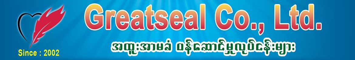 Greatseal Co., Ltd.