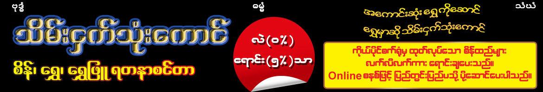 Thein Hnag Thone Kaung