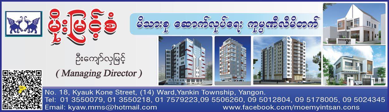 Moe-Myint-San_Construction-Services_(A)_1230.jpg