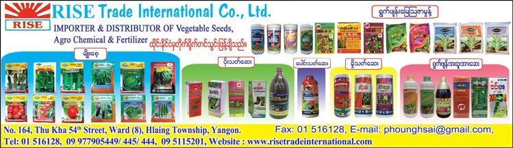 Rise-Trading--International-Co-Ltd_Agricultural-Chemical-Dealers_2169.jpg