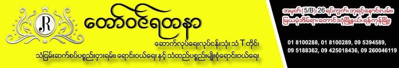 Taw Win Yadanar